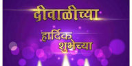 diwali greeting card in marathi- diwali sms marathi