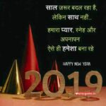 new-year-wishes2019