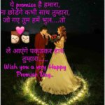 happy-promise-day-shayari